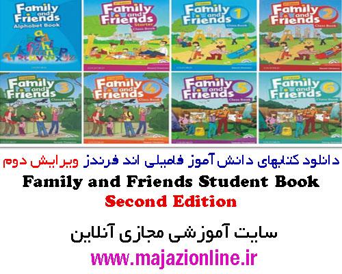 دانلود کتابهای دانش آموز فامیلی اند فرندز ویرایش دوم-Family and Friends Student Book Second Edition