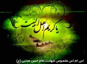 پیامک شهادت امام حسن علیه السلام , اس ام اس جدید