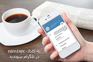 کانال کسب درآمد تلگرام