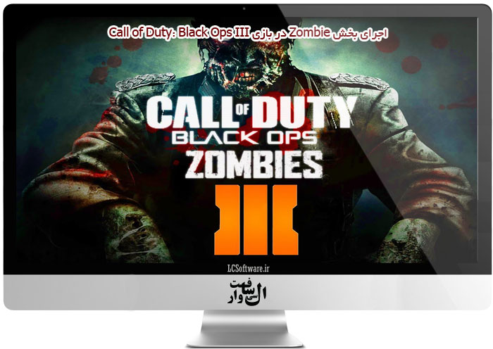 اجرای Zombie بازی Call of Duty: Black Ops III