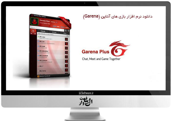 دانلود نرم افزار بازی های آنلاین (Garena)