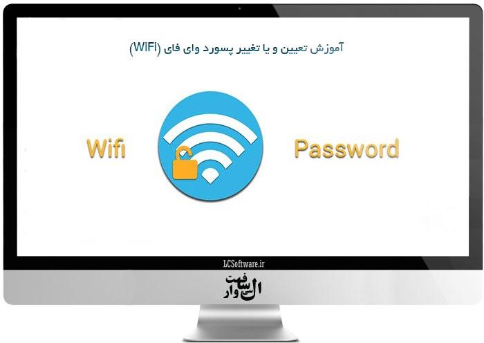آموزش تعیین و یا تغییر پسورد وای فای (WiFi)
