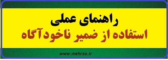 zamir_mehrzo_ir کتاب راهنمای عملی استفاده از ضمیر ناخودآگاه