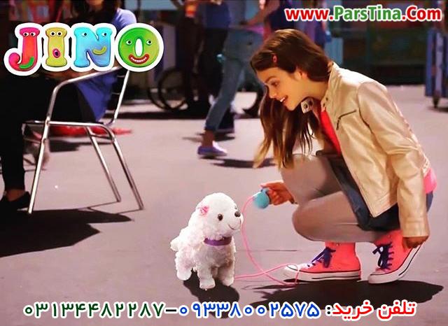 سگ بازی جینو