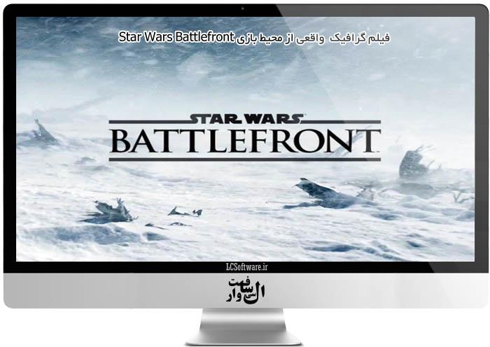 فیلم واقعی از محیط بازی Star Wars Battlefront