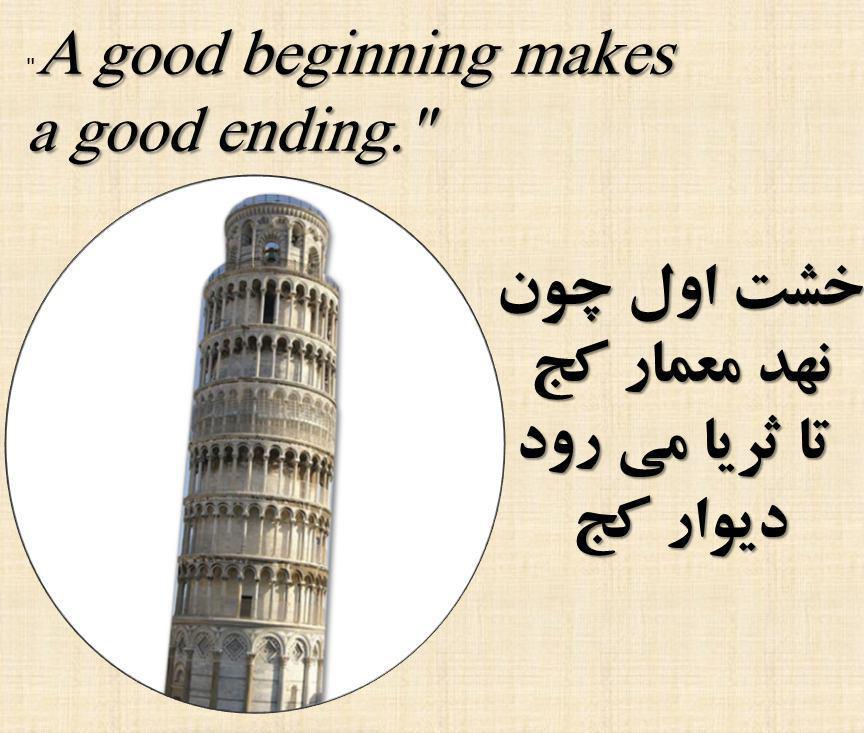 Image result for ضرب المثل انگلیسی با معادل فارسی