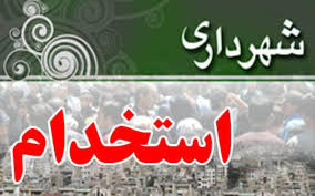 آزمون استخدامی شهرداری های استان زنجان