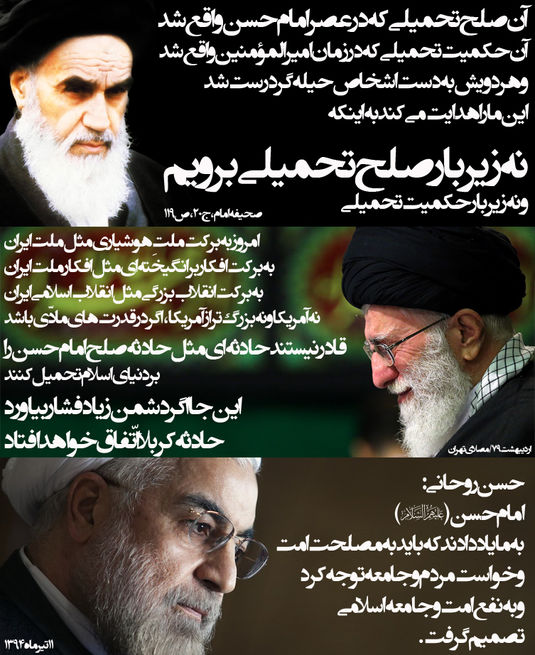 Image result for ‫صلح امام حسن روحانی‬‎