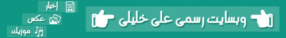 هدر وبسایت رسمی علی خلیلی
