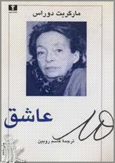 the lover marguerite duras epub About marguerite duras marguerite duras is the author of many acclaimed novels and screenplays, including the lover, the ravishing of lol stein, and the film script.