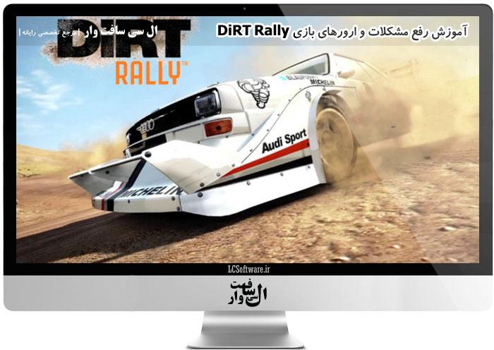 آموزش رفع مشکلات و ارورهای بازی DiRT Rally