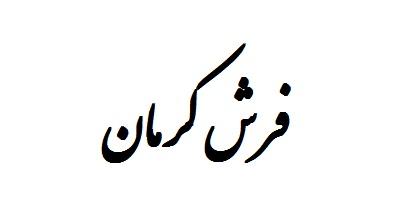 نگاهی به سوابق تاریخی نساجی وقالیبافی در کرمان