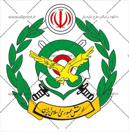 آرم ارتش جمهوری جمهوری اسلامی ایران