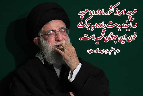 جملات زیبا از مقام معظم رهبری درباره شهید وشهادت