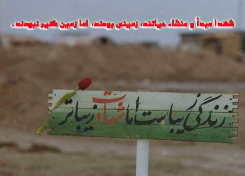 سخنانی در مقام شهدا - جملات زیبا در باره شهید وشهادت