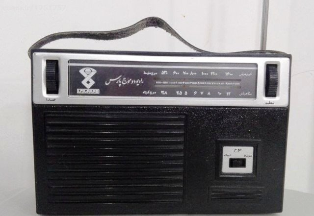 رادیو قدیم ایران