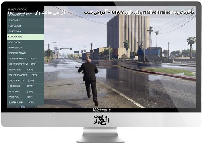دانلود ترینر Native Trainer برای بازی GTA V