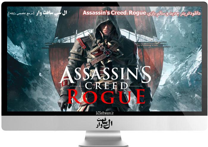 ترینر جدید و سالم بازی Assassin's Creed: Rogue