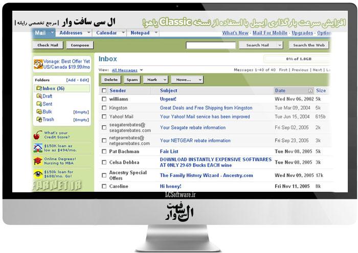 آموزش راه های افزایش سرعت بارگذاری ایمیل یاهو