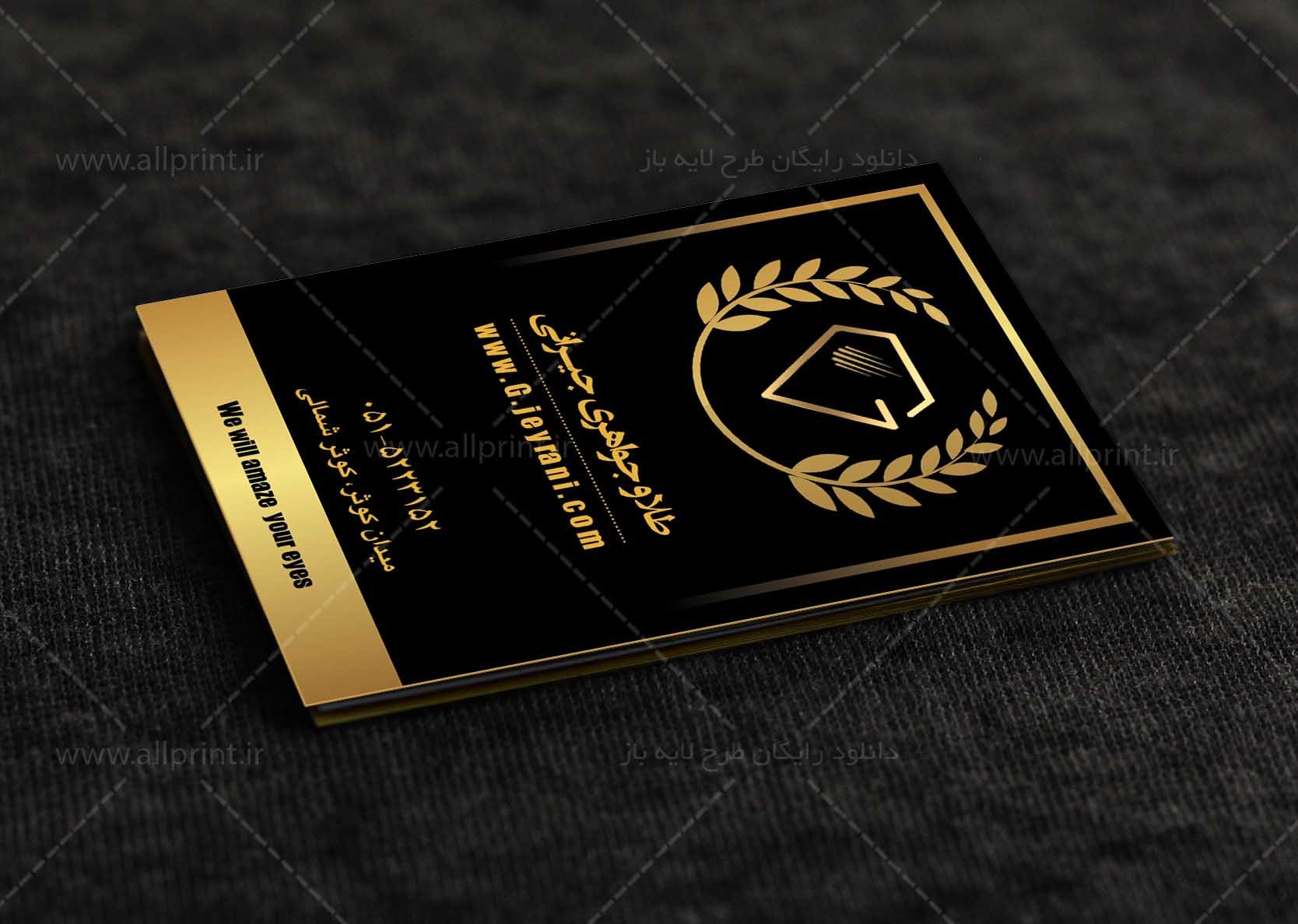 کارت ویزیت لایه باز طلا و جواهری