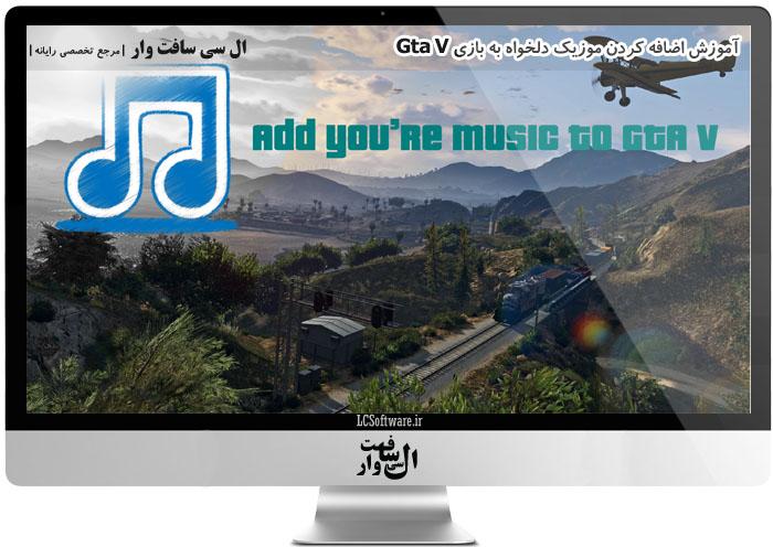 آموزش اضافه کردن موزیک دلخواه به بازی Gta V