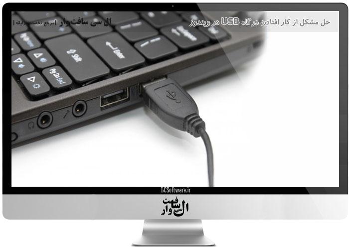 حل مشکل از کار افتادن درگاه USB در ویندوز