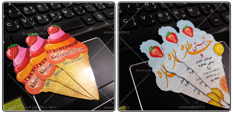 دانلود کارت ویزیت لایه باز بستنی فروشی