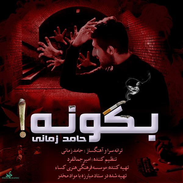 دانلود موزیک ویدیوی جدید حامد زمانی به نام بگو نه
