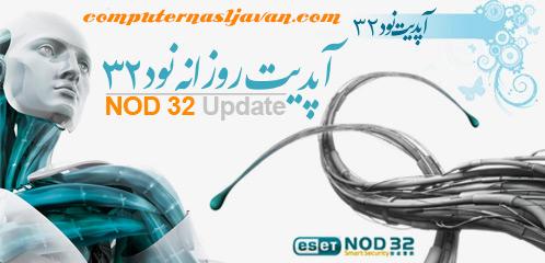 سریال و یوزرنیم و پسورد نود32 برای ورژن های 8 و 9