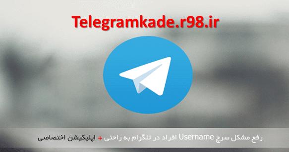 -حل مشکل یافتن افراد با سرچ در تلگرام Telegram-چگونه افراد را داخل تلگرام پیدا کنیم-جدیدترین ترفندهای تلگرام-ترفندهای جدید تلگرام-اموزش کامل تلگرام,telegram-search