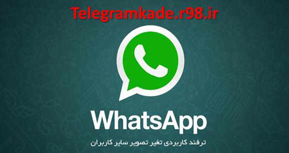تغییر عکس پروفایل سایر افراد در Whatsapp,چگونه عکس پروفایل واتس اپ دیگران رو تغییر بدم,افراد در واتس آپ,تمدید اعتبار زمانی واتس اپ,ترفندهای واتس اپ,ترفند و اموزش,shakib-download.rozblog.com