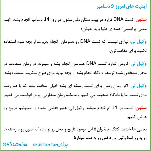 [Persian] Update on Paternity test [2015.12.09]