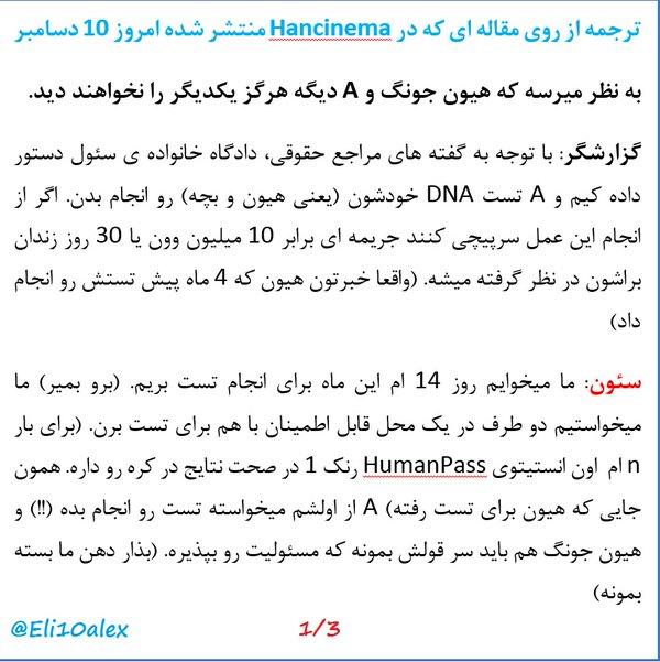 [Persian] Kim Hyun joong did not meet choi, no DNA test [15.12.10]