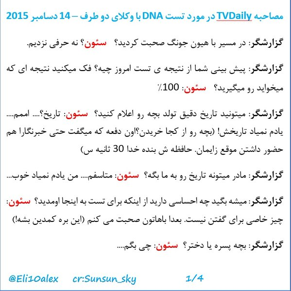 [Persian+Eng] TV Daily KHJ vs Choi - DNA tests @sunsun_sky [2015.12.14]