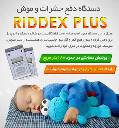 دستگاه حشره کش برقی ریدکس | RIDDEX Plus
