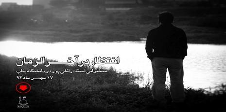 سخنرانی استاد رائفی پور 27 مهر 94 دانشگاه بناب