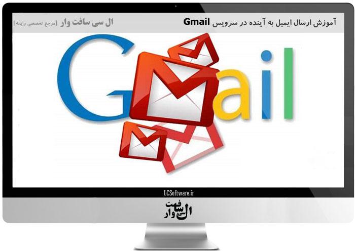 آموزش ارسال ایمیل به آینده در سرویس Gmail