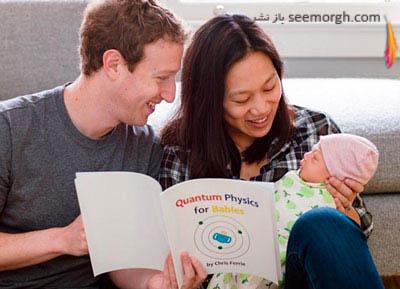 مدیر فیسبوک برای دخترش کتاب فیزیک کوانتوم میخواند , جالب و خواندنی
