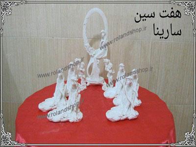 هفت سین سارینا پلی استر ، مجسمه پلی استر، تولید مجسمه، مجسمه رزین، مجسمه، رزین، ساخت مجسمه، پلی استر