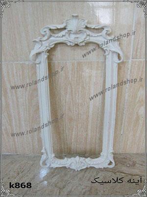 آینه کلاسیک  پلی استر، تولید مجسمه، مجسمه رزین، مجسمه، رزین، ساخت مجسمه، پلی استر