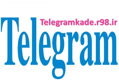 اموزش نصب تلگرام بر روی کامپیوتر-آموزش نصب تلگرام-آموزش نصب تلگرام بر روی کامپیوتر- how to install telegram on pc-آموزش تصویری نصب تلگرام-اموزش telegram-جدیدترین ترفند های تلگرام-telegram