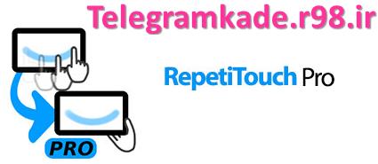 ضبط حرکات لمسی در اندروید-دانلود برنامه ذخیره عمل تاچ,shakib-download.rozblog.com,دانلود برنامه ذخیره عمل تاچ برای android- آخرین ورژن RepetiTouch Pro برای اندروید-RepetiTouch Pro