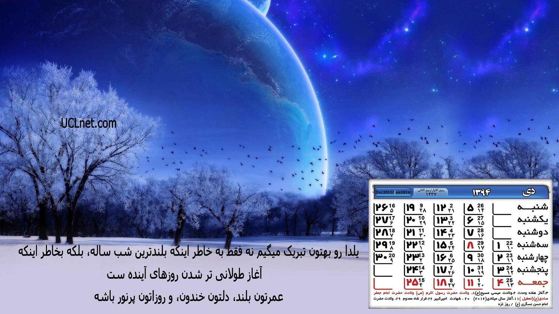 یلدا مبارک + تقویم دی ماه 94