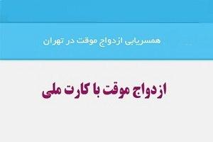 پدیده اجتماعی جدید ازدواج استیجاری در ایران ؟؟ , اجتماعی