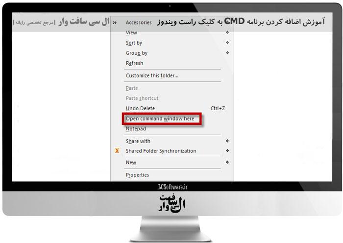 آموزش اضافه کردن برنامه CMD به کلیک راست ویندوز