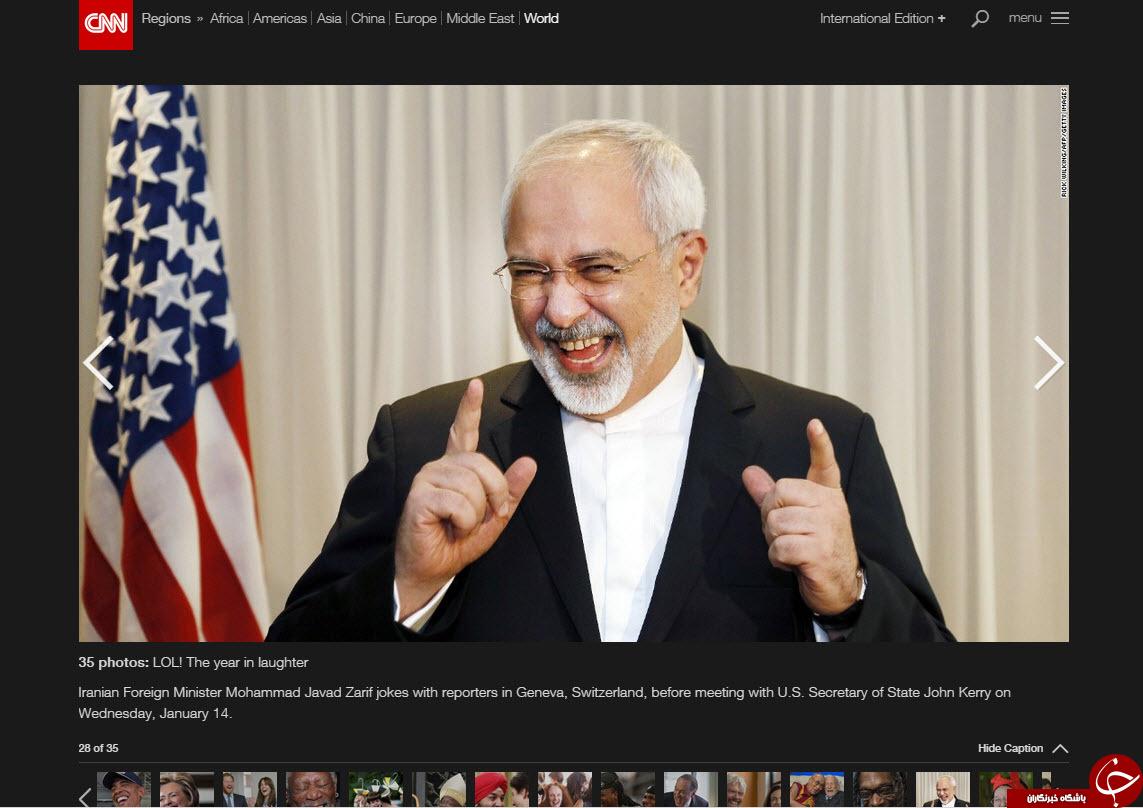 جایگاه ویژه ظریف در خنده های سال 2015 , اخبار گوناگون