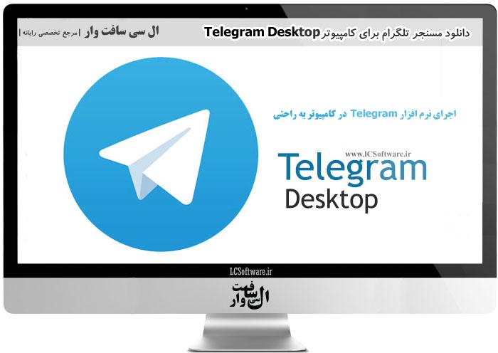دانلود مسنجر تلگرام برای کامپیوترTelegram Desktop