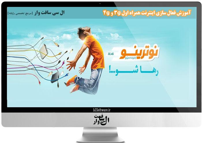 آموزش فعال سازی اینترنت همراه اول ۳g و ۴g