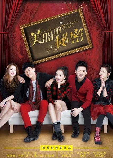 دانلود سریال چینی راز زیبا - Beautiful Secret