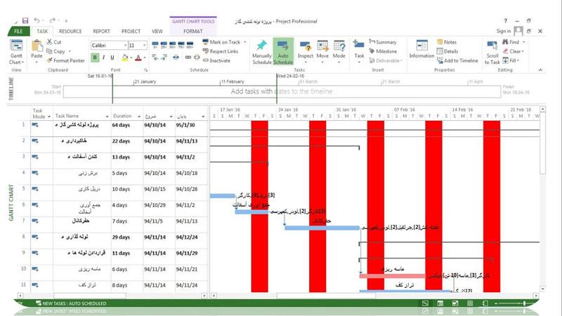 پروژه MSP ( لوله کشی گاز )